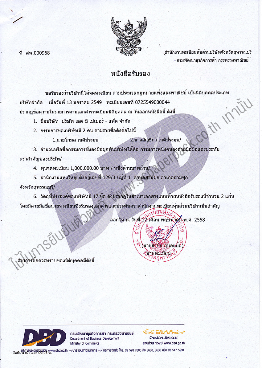 dbd registered scpaperpack co th